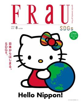 FRaU 2020年8月号