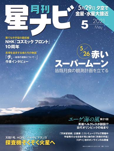 月刊星ナビ 2021年5月号