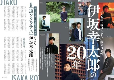 特集1 ずっと追い続けてきた小説の可能性 伊坂幸太郎の20年