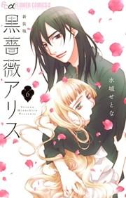 黒薔薇アリス(新装版) 6巻