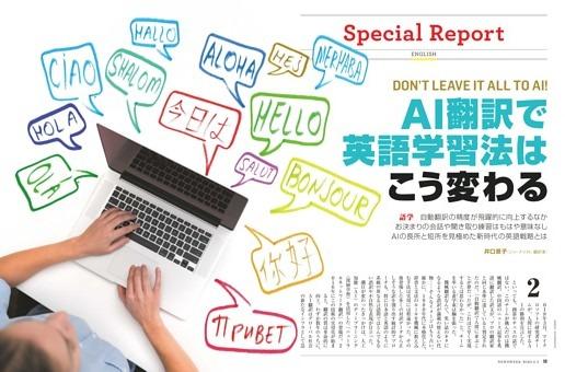 Special Report AI時代の英語学習 語学 AI翻訳で英語学習法はこう変わる