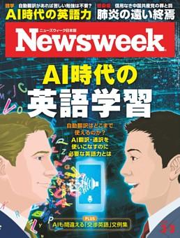 ニューズウィーク日本版 3月3日号