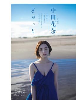 【ブックインブック】中田花奈「ぎゅっと」