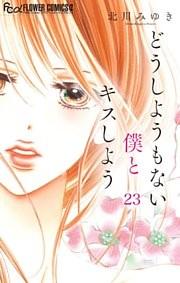 どうしようもない僕とキスしよう【マイクロ】 23
