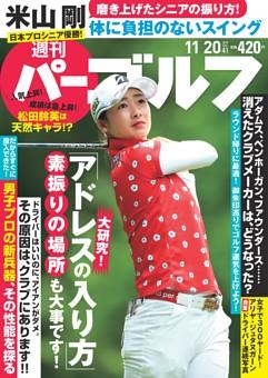週刊パーゴルフ 2018年11月20日号