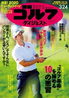 週刊ゴルフダイジェスト 2020年3月24日号