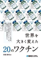 世界を大きく変えた20のワクチン