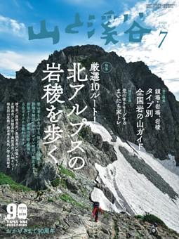 月刊山と溪谷 2020年7月号デジタル版