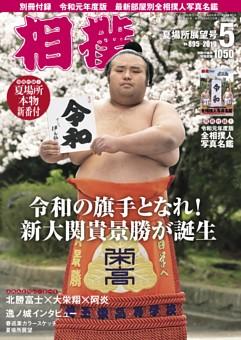 相撲 2019年5月 夏場所展望号
