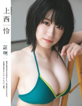 (グラビア)NMB48 上西怜