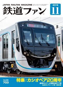 鉄道ファン 2019年11月号,通巻703号
