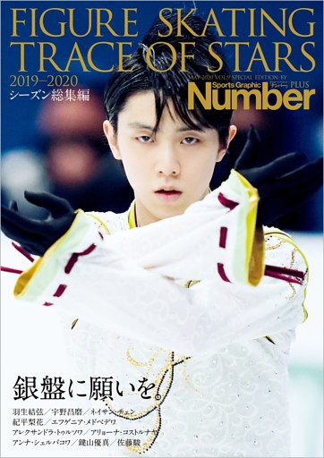 Number PLUS 「FIGURE SKATING TRACE OF STARS 2019-2020 フィギュアスケート 銀盤に願いを。」 (Sports Graphic Number PLUS(スポーツ・グラフィック ナンバープラス))