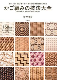 かご編みの技法大全編む・かがる・組む・巻く・結ぶ、編み方の技法を網羅した決定版