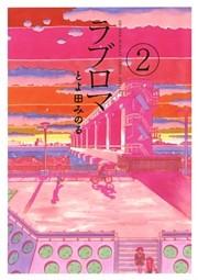 ラブロマ 新装版 2巻