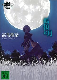 孤狼と月 フェンネル大陸 偽王伝1