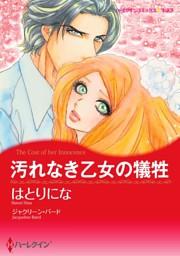 ハーレクインコミックス セット 2021年 vol.463