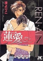 蓮愛-REN・AI- 1巻