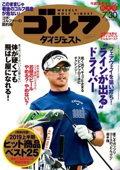 週刊ゴルフダイジェスト 2019年7月30日号