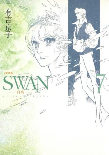 SWAN -白鳥- 愛蔵版 7巻
