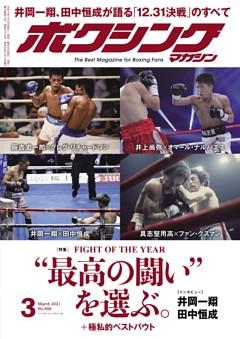 ボクシングマガジン 2021年3月号