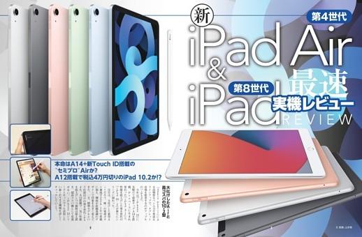 特集 新iPad Air&iPad 最速実機レビュー