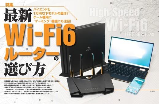 特集 最新Wi-Fi6ルーターの選び方