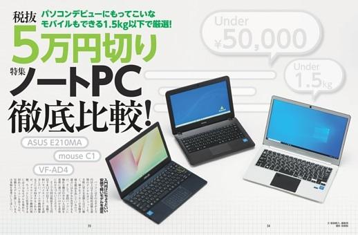 特集 税抜5万円切りノートPC徹底比較