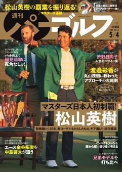 週刊パーゴルフ 2021年5月4日号