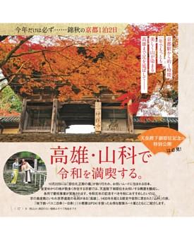 皇室ゆかりの京都 「高雄・山科で令和を満喫する。」