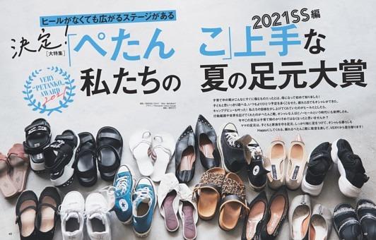 決定! 「ぺたんこ」上手な私たちの夏の足元大賞