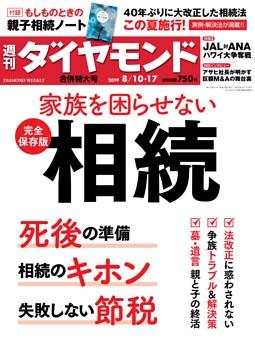 週刊ダイヤモンド 2019年8月10日・17日合併特大号