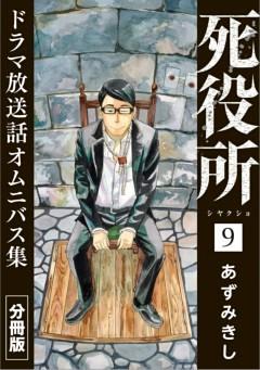 死役所 ドラマ放送話オムニバス集 分冊版第9巻 加護の会