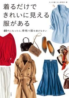 着るだけできれいに見える服がある~40代になったら、骨格で服を選びなさい