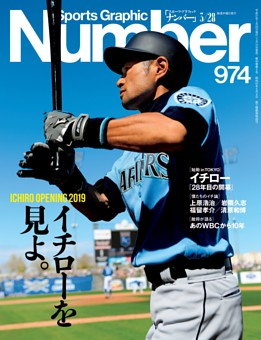 Number 974号
