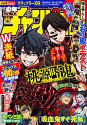 週刊少年チャンピオン2021年46号