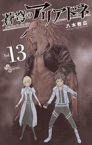 蒼穹のアリアドネ 13
