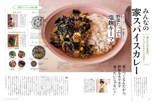 「オクシモロン」村上愛子さんの塩麹キーマ