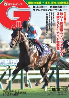 週刊Gallop 2021年10月10日号
