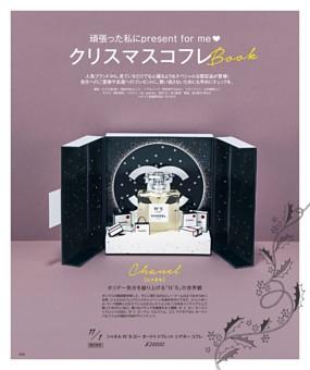 クリスマスコフレBook