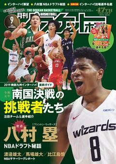 月刊バスケットボール 2019年9月号