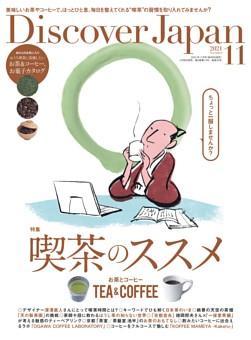 Discover Japan 2021年11月号 vol.120