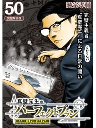 真壁先生のパーフェクトプラン【分冊版】50話