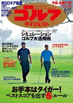 週刊ゴルフダイジェスト 2020年8月18日号