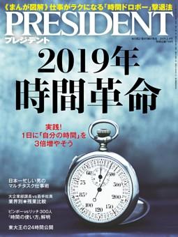 PRESIDENT 2019年2.4号