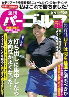 週刊パーゴルフ 2019年6月4日号