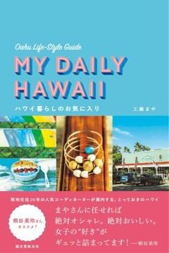 ハワイ暮らしのお気に入りオアフ島ライフスタイルガイド