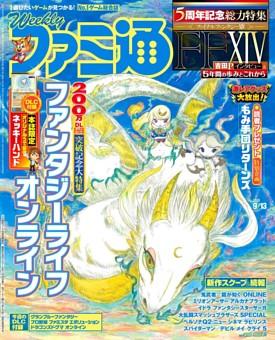 週刊ファミ通 2018年9月13日号