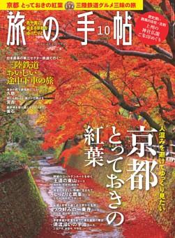 旅の手帖 2019年10月号