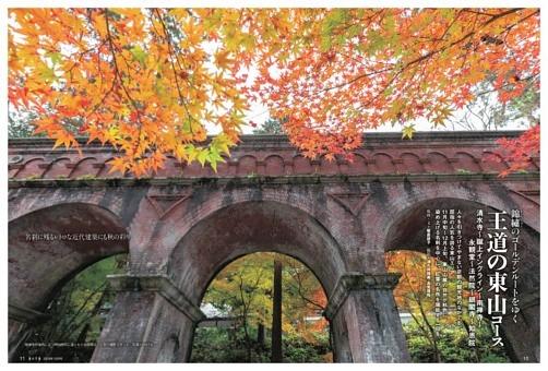 錦繍のゴールデンルートをゆく 王道の東山コース ●清水寺、南禅寺、銀閣寺