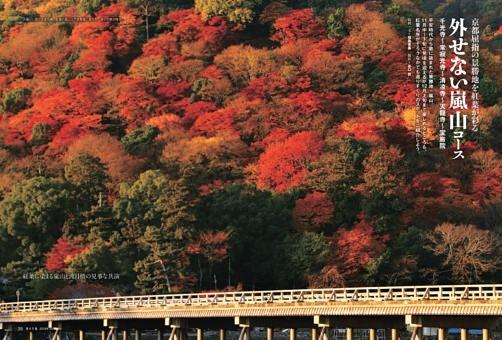 京都屈指の景勝地を紅葉が彩る 外せない嵐山コース ●千光寺、常寂光寺、天龍寺